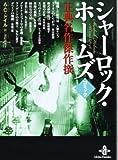 コミックA・C・ドイル シャーロック・ホームズ正典名作傑作撰 / A・C・ドイル(原作) のシリーズ情報を見る