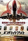 パンデミック・フライト[DVD]