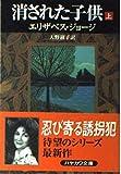 消された子供〈上〉 (ハヤカワ・ミステリ文庫)