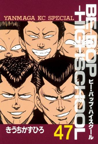 BE?BOP?HIGHSCHOOL(47) (ヤングマガジンコミックス)