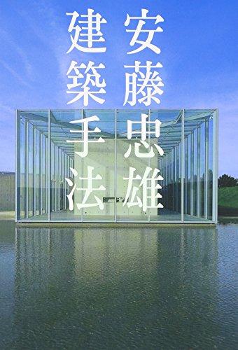 安藤忠雄 建築手法の詳細を見る