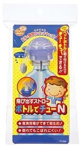 ピップベビー ストローキャップ 本体 飛び出すストロー ボトルでチュー N 沸騰消毒ができて衛生的