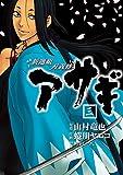 新選組刃義抄 アサギ 3巻 新選組刃義抄アサギ (デジタル版ヤングガンガンコミックス)