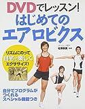 DVDでレッスン!はじめてのエアロビクス(書籍/雑誌)