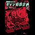機動戦士ガンダム ギレン暗殺計画(4)<機動戦士ガンダム ギレン暗殺計画> (角川コミックス・エース)