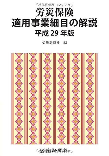 労災保険適用事業細目の解説 平成29年版