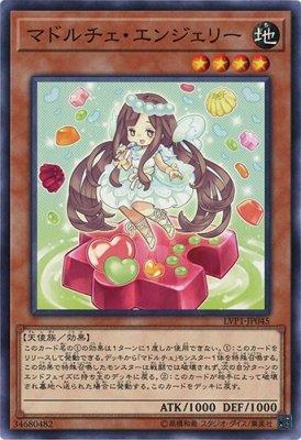 遊戯王/マドルチェ・エンジェリー(ノーマル)/LINK VRAINS PACK
