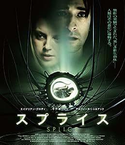 スプライス [Blu-ray]