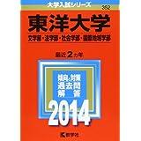 東洋大学(文学部・法学部・社会学部・国際地域学部) (2014年版 大学入試シリーズ)