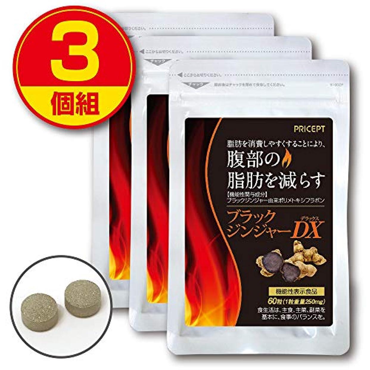 案件損傷納屋プリセプト ブラックジンジャーDX 機能性表示食品 60粒【3個組】(ダイエットサプリメント?粒タイプ)