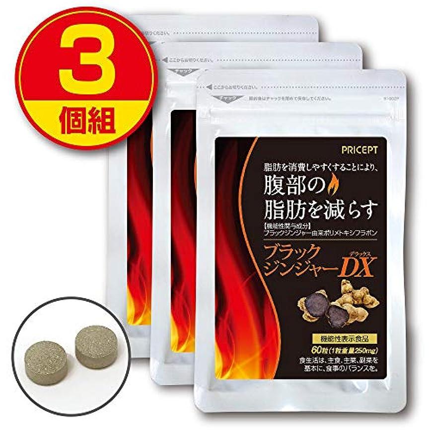 従う謙虚落ちたプリセプト ブラックジンジャーDX 機能性表示食品 60粒【3個組】(ダイエットサプリメント?粒タイプ)