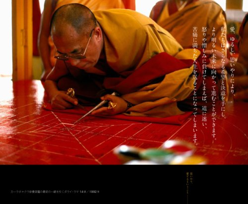 ゆるす言葉 (Dalai Lama's word collection)