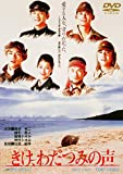 きけ、わだつみの声 [DVD] 画像