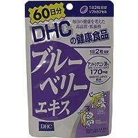 【DHC】ブルーベリーエキス 60日分 (120粒)