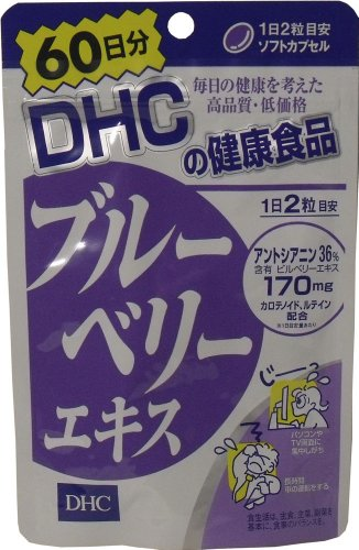 DHC ブルーベリーエキス 120粒 60日分「3点セット」