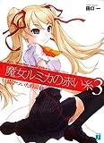 魔女ルミカの赤い糸3 (MF文庫J)