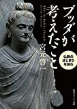 KADOKAWA / 角川学芸出版 宮元 啓一 ブッダが考えたこと 仏教のはじまりを読む (角川ソフィア文庫)の画像