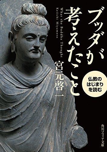 [画像:ブッダが考えたこと 仏教のはじまりを読む (角川ソフィア文庫)]
