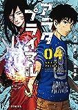アラタプライマル 4 (ジャンプコミックス)