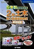 分野別問題解説集 2級土木施工管理技術検定実地試験〈2019年度〉 (スーパーテキストシリーズ)