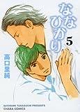 ななひかり 5 (キャラコミックス)
