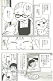 ペットの声が聞こえたら 奇跡の楽園編 (HONKOWAコミックス) 画像