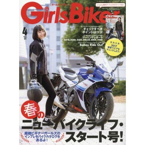 Girls Biker (ガールズバイカー) 2017年 4月 [雑誌]