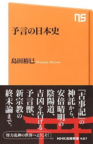 予言の日本史 (NHK出版新書)の詳細を見る