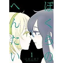 ぼくらのへんたい(1) (RYU COMICS)