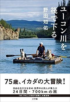 [野田知佑]のユーコン川を筏で下る