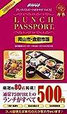 ランチパスポート おかやま(vol.5) 岡山市・倉敷市版