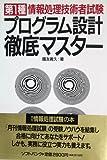 第1種情報処理技術者試験プログラム設計徹底マスター (SOFTBANK BOOKS)