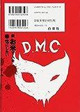 デトロイト・メタル・シティ 9 (ジェッツコミックス) 画像