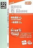 滋賀県立石山高等学校 22年度版 (公立高校入試問題シリーズ)
