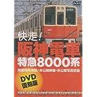 快走!阪神電車 特急8000系 [DVD]