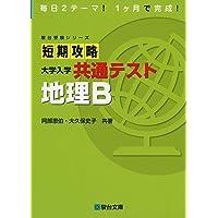 短期攻略 大学入学共通テスト 地理B (駿台受験シリーズ)