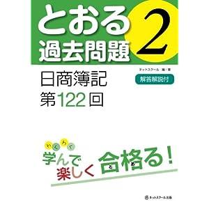 とおる過去問題日商簿記2級第122回