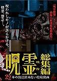 呪霊映像 総集編 22本の放送出来ない投稿動画 [DVD]