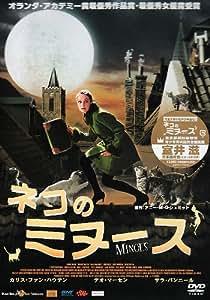 ネコのミヌース [DVD]
