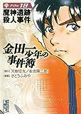金田一少年の事件簿 File(18) (週刊少年マガジンコミックス)