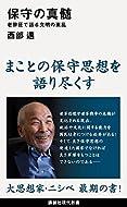 西部 邁 (著)(6)新品: ¥ 907ポイント:28pt (3%)20点の新品/中古品を見る:¥ 907より