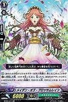 メイデン・オブ・ブロッサムレイン 【RR】 BT05-011-RR [カードファイト!!ヴァンガード] 《ブースター第5弾「双剣覚醒」》