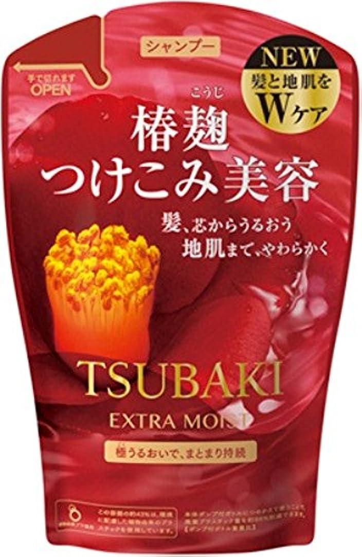 化学薬品意識的郵便番号TSUBAKI エクストラモイスト シャンプー つめかえ用 380mL