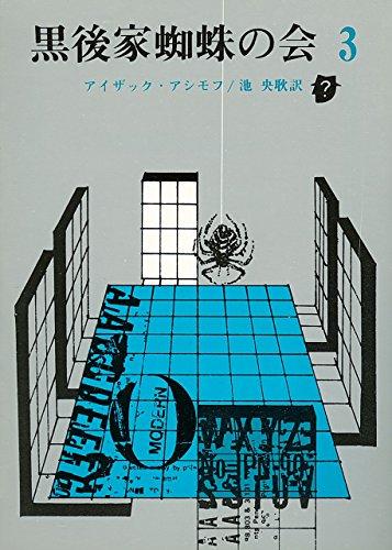 黒後家蜘蛛の会〈3〉 (1981年) (創元推理文庫)の詳細を見る