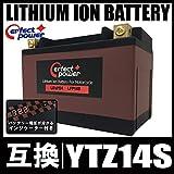 PERFECT POWER リチウムイオンバッテリー LFP14S 互換 ユアサ YTZ14S FTZ14S DTZ14-BS CB1300 SUPER SC54