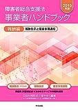 障害者総合支援法 事業者ハンドブック 報酬編〔2019年版〕