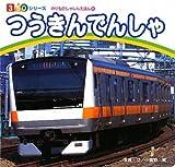 つうきんでんしゃ (350シリーズ―のりものしゃしんえほん)