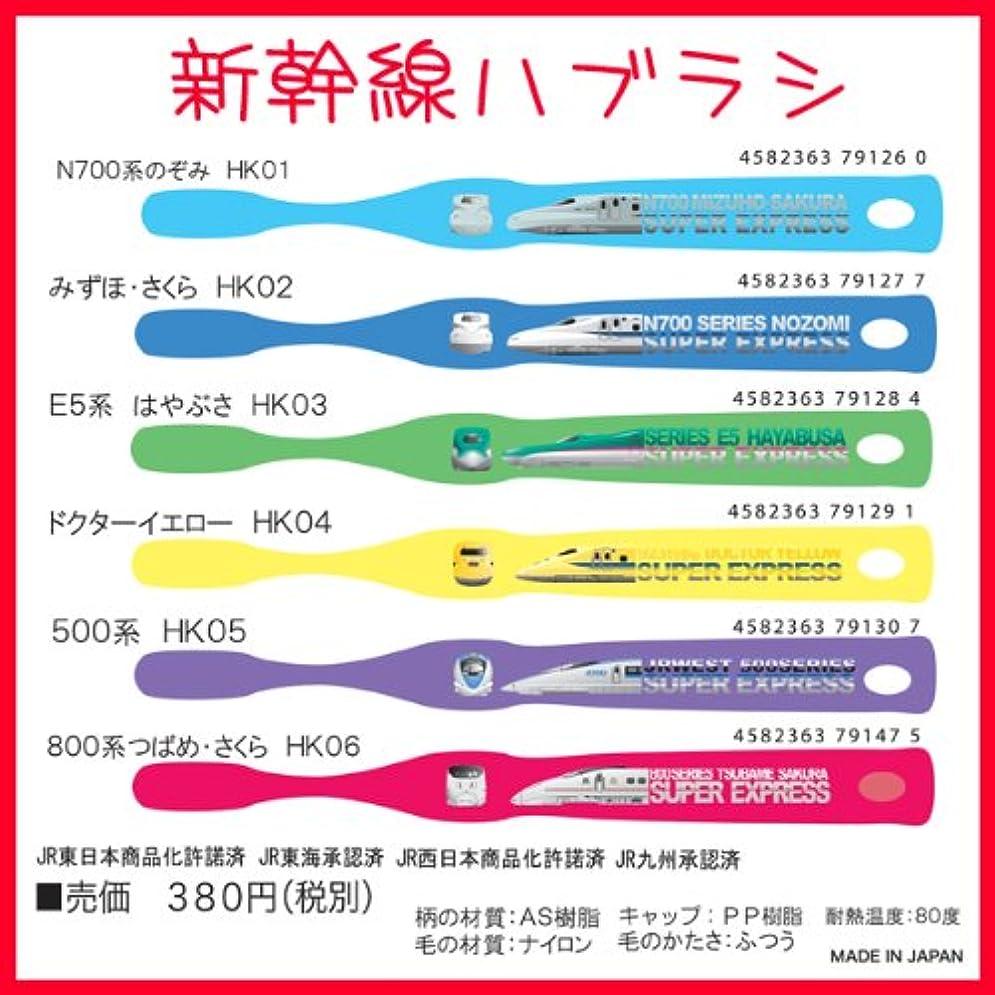 【新幹線 ハブラシ】単品販売 800系つばめ?さくら(レッド)HK06 ポップでカラフルな全10種類 歯ブラシ 鉄道