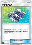 ポケモンカードゲーム SM9a 045/055 ポケギア3.0 グッズ (U アンコモン) 強化拡張パック ナイトユニゾン