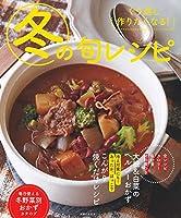 冬の旬レシピ (主婦の友生活シリーズ)